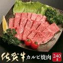 【ふるさと納税】B-5 佐賀牛カルビ焼肉240g