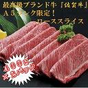"""【ふるさと納税】G-11 """"佐賀牛""""A5 ローススライス 4..."""