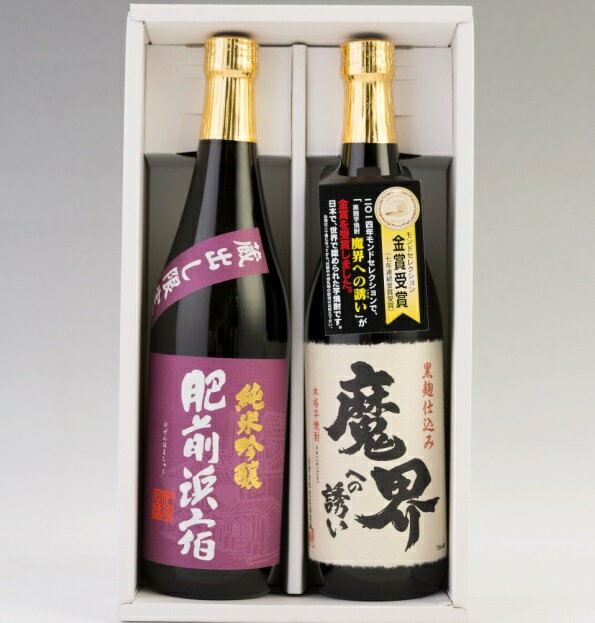 【ふるさと納税】B-60 「かしまの日本酒&焼酎セット」コース5「肥前浜宿」