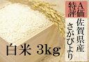 【ふるさと納税】A-20 【特A】佐賀県産厳選さがびより 白...