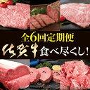 【ふるさと納税】X-1 これぞ最高の贅沢!最高級の佐賀牛を食べ尽くし【全6回定期便でお肉に囲まれる幸せをお届け】総計16.8kg