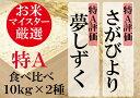 【ふるさと納税】D-35 『特A』評価 佐賀県産さがびより・...