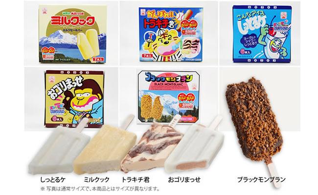 【ふるさと納税】B-37 竹下製菓アイスお徳用バラエティ8箱セット