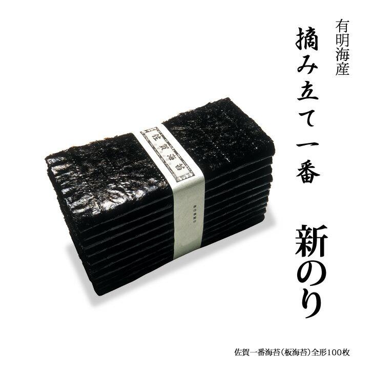 【ふるさと納税】B-18 佐賀一番海苔100枚セット