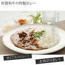 【ふるさと納税】A-11 佐賀和牛カレー3パックセット(220g×3P)