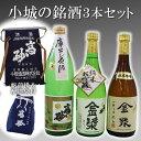 【ふるさと納税】C-1 小城の銘酒3本プラス(帆前掛、配達袋付き)