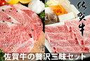 【ふるさと納税】G-4 満腹!超高級銘柄「佐賀牛」贅沢三昧セ...