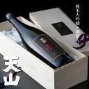 【ふるさと納税】C-3 幻の酒 天山純米大吟醸 愛山34(桐箱入り)1,800ml