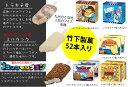 【ふるさと納税】B-37 竹下製菓アイスお徳用バラエテ