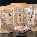 【ふるさと納税】もち麦(600g×3パック)