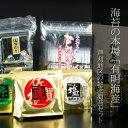 【ふるさと納税】 有明海産芦刈のり味比べセット...