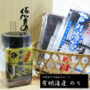 【ふるさと納税】佐賀芦刈海苔(板のり付)セット