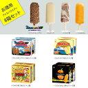 【ふるさと納税】 竹下製菓アイスお徳用バラエティ8箱セット(...