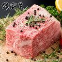 ふるさと納税 佐賀牛ブロック肉 画像2