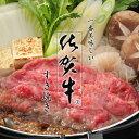 【ふるさと納税】佐賀牛スライス肉(720g)焼肉園