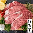 【ふるさと納税】 佐賀牛ロースステーキ(800g)JAよりみ...