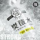 【ふるさと納税】【強】炭酸水ストロングウォーター 500ml...