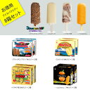 【ふるさと納税】竹下製菓アイスバラエティ8箱セット