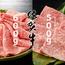 【ふるさと納税】佐賀牛2タイプスライス肉(1,100g)JAよりみち 佐賀牛 ロース すき焼き肉600g+牛肩ロース しゃぶしゃぶ肉500g スライス肉 国産 牛肉 合計1.1kg お肉 ブランド牛 九州産 送料無料