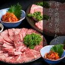 【ふるさと納税】森山牧場産 焼き肉(800g)&キムチ(2種...