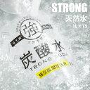【ふるさと納税】【強】炭酸水(ストロングスパークリングウォー...