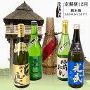 ショッピング定期便 【ふるさと納税】TheSAGA認定酒 純米酒おまかせ2本詰合せ 定期便12回 (H072114)