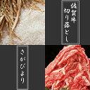 【ふるさと納税】佐賀牛800g切り落とし・さがびより精米5kgセット(26C01)