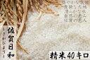 【ふるさと納税】【H30年産米】佐賀県産『さがびより(精米4...