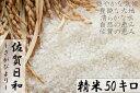 【ふるさと納税】【H30年産米】佐賀県産『さがびより(精米5...