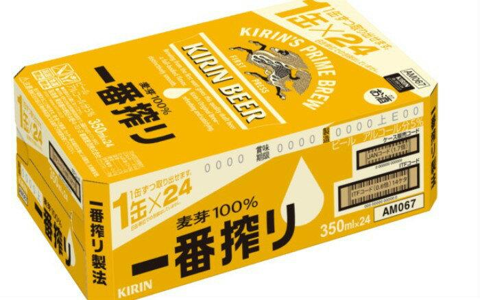 【ふるさと納税】A-080 ★基山麦も使用★キリン一番搾り【缶24本】