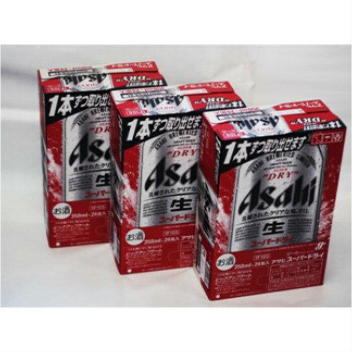 【ふるさと納税】C-033 ★ドライがうまい!★アサヒビール350ml缶★3ケース72本★