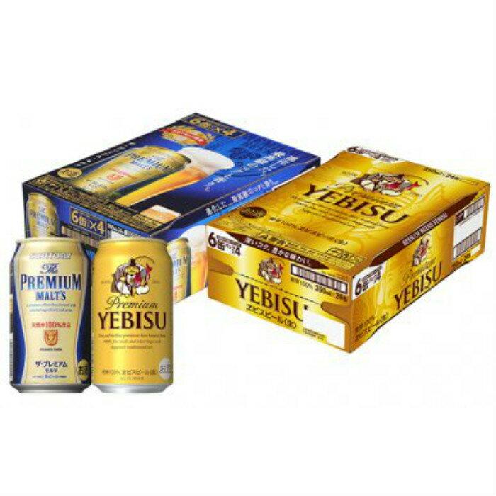 【ふるさと納税】C7-003 ザ・プレミアムモルツ&ヱビスビール350ml缶【各1ケース48本】