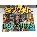 【ふるさと納税】G-002 【漫画】人気連載コミック本「キングダム」(1-30巻)【マンガ】