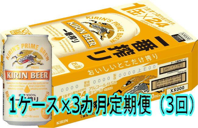 【ふるさと納税】D9-002 【3カ月定期便】キリン一番搾り350ml(1ケース×3回)