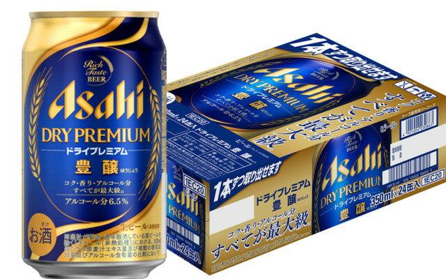 【ふるさと納税】A-116 アサヒドライプレミアム豊醸 350ml缶24本(1ケース)