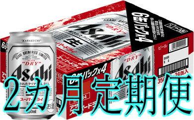 【ふるさと納税】C3-005 【2カ月定期便】アサヒスーパードライ350m(1ケース×2回)