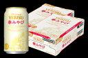 Beer, Local Beer - 【ふるさと納税】B-061 サッポロヱビス華みやび350ml缶48本(2ケース)