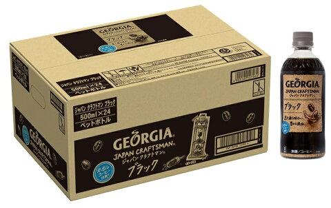【ふるさと納税】Z35-002R ジョージア ジャパンクラフトマン ブラック500mlPET×24本(1ケース)