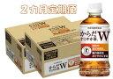 【ふるさと納税】B-074R 2カ月定期便 からだすこやか茶W 350mlPET(計2ケース)【特定保健用食品】