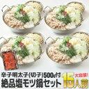 【ふるさと納税】「塩モツ鍋セット」 15人前&「辛子明太子」...