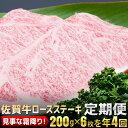 【ふるさと納税】佐賀牛「ロースステーキ」 200g×6枚(年4回)