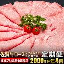 【ふるさと納税】佐賀牛「ロースしゃぶしゃぶ・すき焼き用」 2000g(年4回)