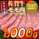【ふるさと納税】佐賀牛 モモ肉(しゃぶしゃぶ・すき焼き用) ...