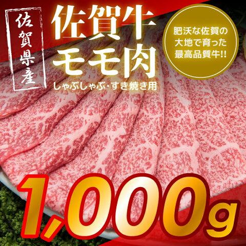【ふるさと納税】佐賀牛 モモ肉(しゃぶしゃぶ・すき焼き用) 1000g