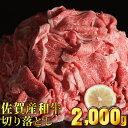 【ふるさと納税】佐賀産和牛切り落とし 2000g