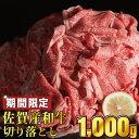 【ふるさと納税】佐賀産和牛切り落とし 1000g(500g×...