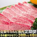 【ふるさと納税】最高級ブランド銘柄!!佐賀牛「カルビ焼肉用」 2400g(年6回)