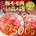 九州産 豚モモ肉 しゃぶしゃぶ用 4500g