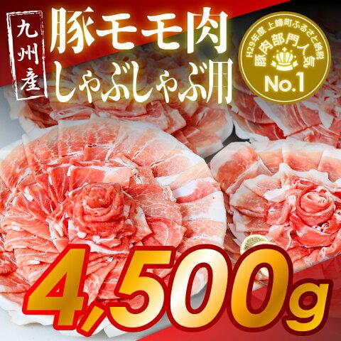 【ふるさと納税】九州産 豚モモ肉 しゃぶしゃぶ用 4500g