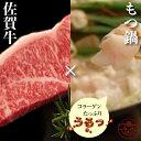 【ふるさと納税】もつ鍋 セット& 佐賀牛 サーロインステーキ...